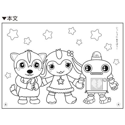 楽天市場ガラピコぷー B5 キャラクター ぬりえ 塗り絵 ガラピコぷ