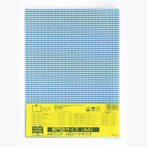 クツワ クリアカバー(透明ブックカバー) 専門誌 A4サイズ DH011 - 送料無料 メール便発送