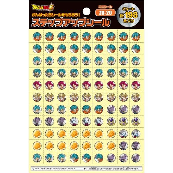 ドラゴンボール超 スーパー ステップアップシール ご褒美 ごほうびシール ミニシール 新作 アウトレット ZU-20 送料無料※600円以上 メール便発送 - 791270524