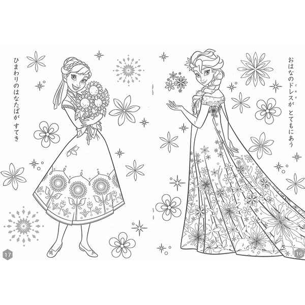 楽天市場アナと雪の女王 B5 キャラクター ぬりえ B柄brucke