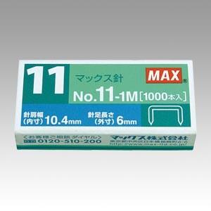 マックス ホッチキス針 NO.11-1M マックス ホッチキス針 NO.11-1M MS90050 - 送料無料 メール便発送