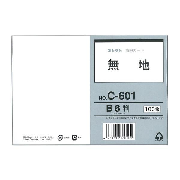 コレクト 情報カード B6 無地 バースデー 記念日 ギフト 贈物 お勧め 希望者のみラッピング無料 通販 メール便発送 - C-601 送料無料※600円以上