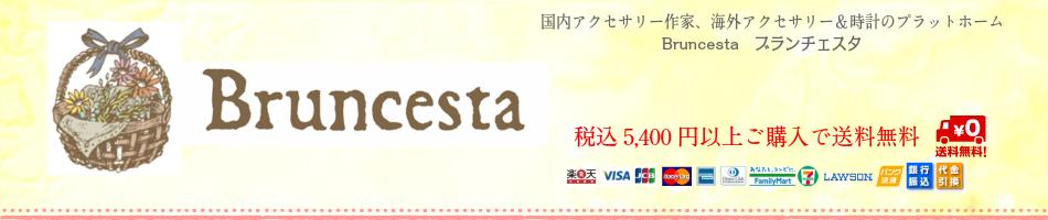 Bruncesta:国内の人気アクセサリー作家、海外の有名アクセサリーなどをご紹介。