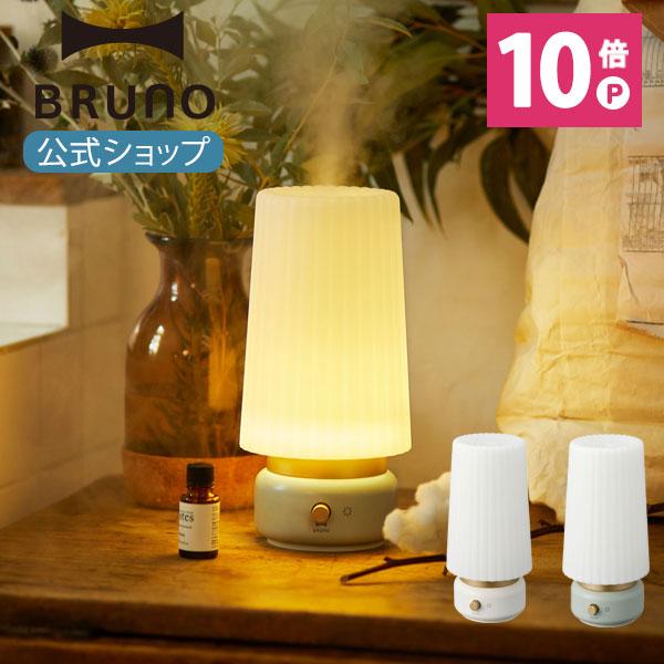 正規品 お気に入りのアロマでリラックス 灯りを愉しむ超音波式加湿器 公式 BRUNO ブルーノ 超音波アロマ加湿器LAMP BOE079 おしゃれ MIST アロマミスト 保湿 乾燥 高級な