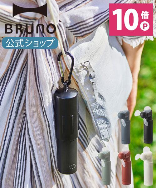 いつでもどこでも持ち歩き スリムなフォルムのカラビナ付きミニ扇風機 公式 BRUNO ブルーノ 限定特価 扇風機 ハンディ 新作からSALEアイテム等お得な商品 満載 コンパクトスティックライトファン おしゃれ USB 携帯 コードレス モバイルバッテリー 小型 手持ち サーキュレーター コンパクト 卓上 ミニ 携帯扇風機 小さい 充電式