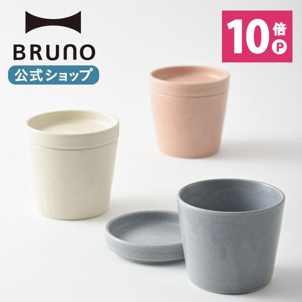 小鉢やカップ ソーサーにも使える マルチに活躍するそば猪口 公式 BRUNO ブルーノ セラミックカップ 激安通販ショッピング 食器 店舗 シンプル インテリア デザートボウル プレート カフェ キッチン