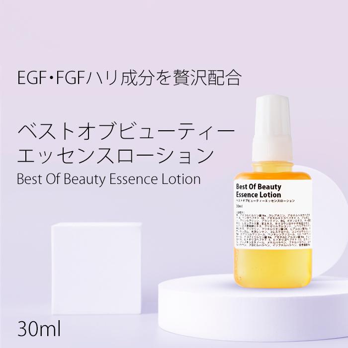 EGF FGFやその他ハリ成分を配合した贅沢な化粧水です Best 毎日がバーゲンセール Of Beauty Essence Lotion 化粧水 日本産 ヒアルロン酸Na 保湿 ベストオブビューティーエッセンスローション 送料無料 30ml うるおい アルジレリン 乾燥