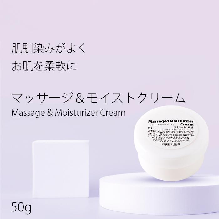 肌馴染みがよく、お肌を柔軟にしてくれます。Massage  Moisturizer Cream クリーム マッサージ&モイストクリーム・50g 保湿 マッサージ ミンク コラーゲン ビタミンC誘導体 ハリ 送料無料