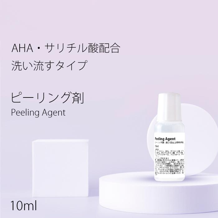 最新アイテム 洗い流すピーリング液Peeling Agent ピーリング 液 10ml 角質 サリチル酸 新品未使用正規品 パック 送料無料 ローション AHA