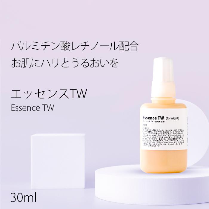 レチノール配合美容液 肌にうるおいとハリを与えます Essence TW for 40%OFFの激安セール night 美容液 レチノール 乳液 エッセンスTW グリセリンフリー 格安SALEスタート ビタミンC誘導体 送料無料 30ml パルミチン酸