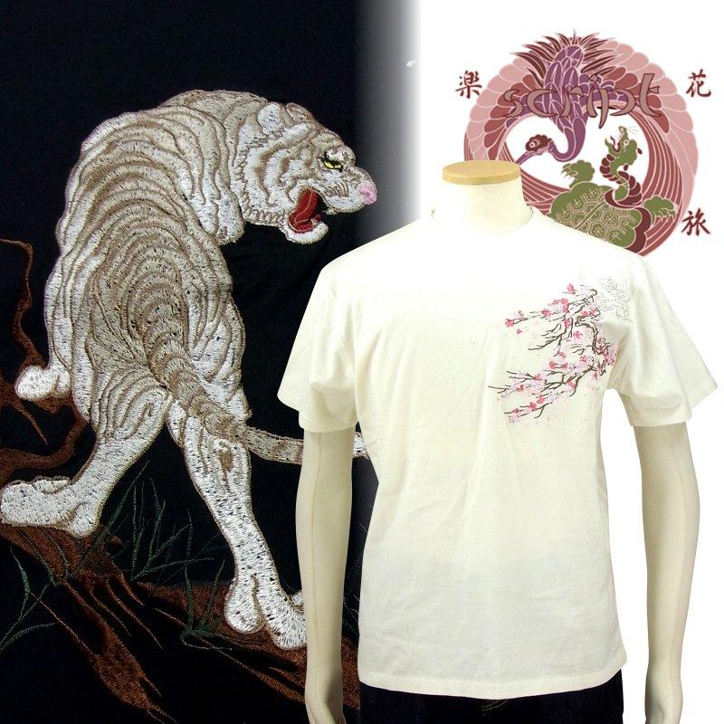 花旅楽団 はなたびがくだんスクリプト ST-702 月に白虎刺繍半袖Tシャツ 和柄 大きいサイズXXL 3L