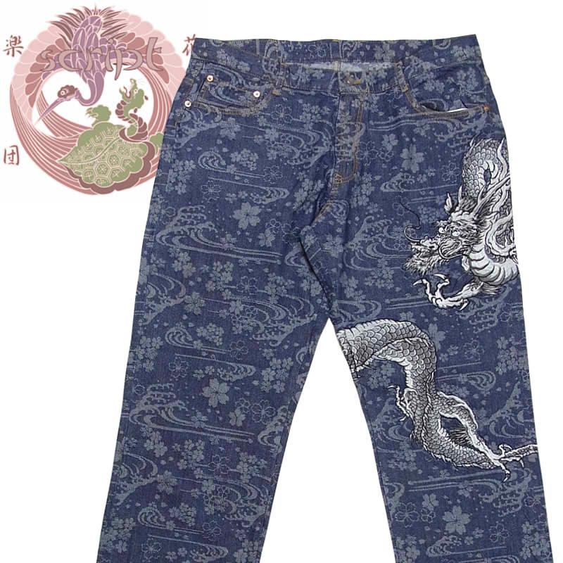 花旅楽団 はなたびがくだん SP-551 龍柄刺繍ジャガードデニム/和柄/大きいサイズ40インチ