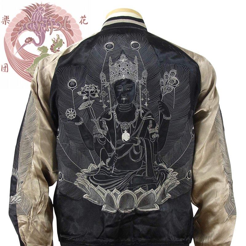 花旅楽団 はなたびがくだんスクリプトSSJ-005 孔雀明王スカジャン/和柄 和 仏像