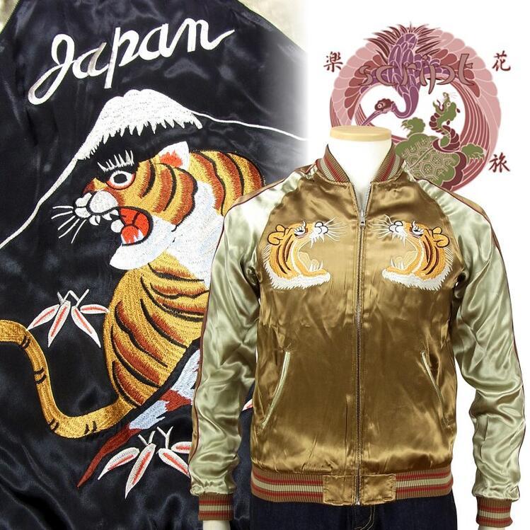 ジャパネスク JAPANESQUE 富士虎リバーシブルスカジャン 3RSJ-001/和柄 和