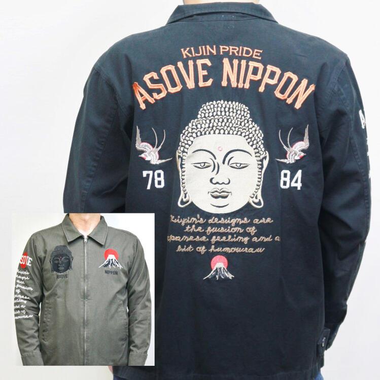 和柄 喜人 大仏ツイルジャケット きじん KJ-51801