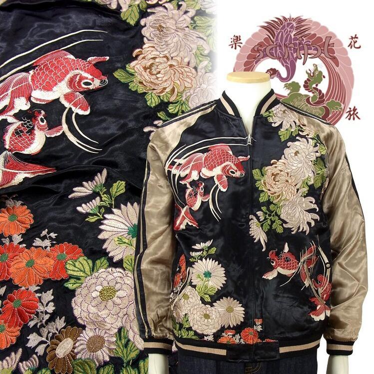 龍桜 りゅうおう RKJ-102 菊金魚柄刺繍スカジャン 和柄 大きいサイズXXL 3L