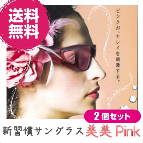 【エントリーで10倍】新習慣サングラス 美美Pink 2個セット