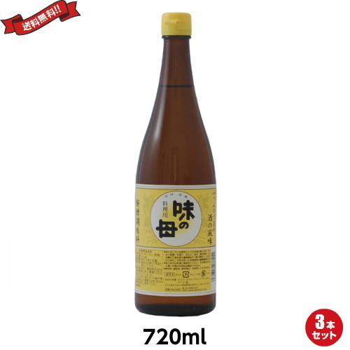 送料無料!米 米麹 もろみ  みりん 国産 醗酵調味料 味の一 味の母 720ml 3本セット