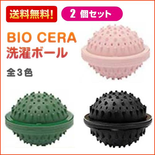 【エントリーで10倍】BIO CERA 洗濯ボール 全3色 2個セット