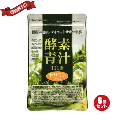 【D会員4倍】オーガニックレーベル 酵素青汁111選セサミンプラス 60粒 6袋セット