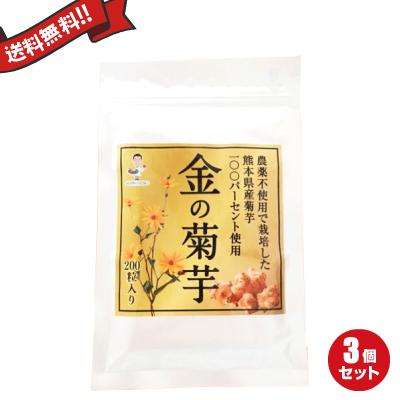【D会員4倍】金の菊芋 200粒 3袋セット