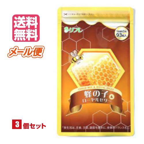 【お年玉ポイント5倍】蜂の子&ローヤルゼリー 93粒 3袋セット