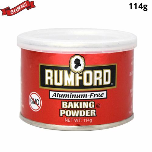 送料無料!アルミニウムフリー アルミニウム オーガニック カルシウム 炭酸水素 コーンスターチ 製菓 料理 膨張 ベーキングパウダー 113g ラムフォード RUMFORD