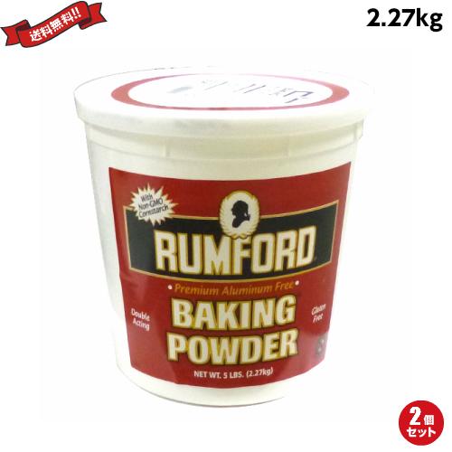 【ポイント最大23倍】【11%クーポン】ベーキングパウダー 2.27kg ラムフォード RUMFORD 2個セット