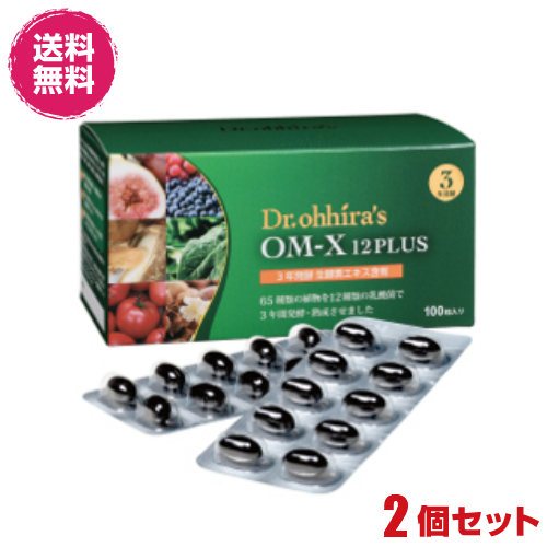 OM-X 12PLUS(オーエム・エックス 12プラス) 100粒 2箱セット