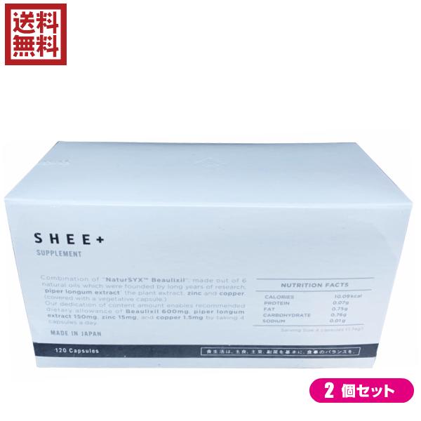 SHEE+ SUPPLEMENT シィープラスサプリメント 120粒 2個セット
