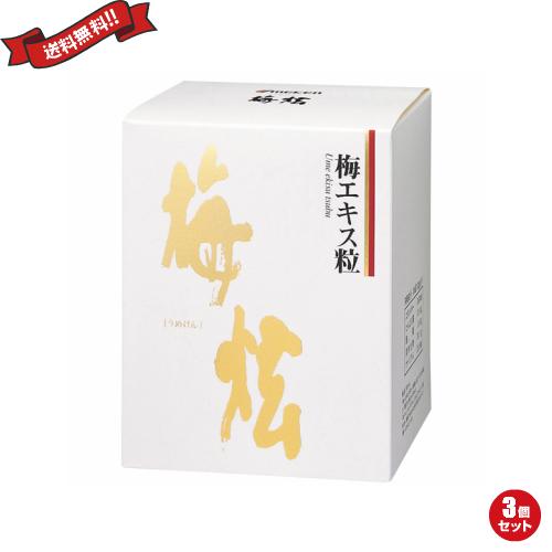 梅肉エキス 梅 サプリ ウメケン 梅エキス 粒450g 3個セット