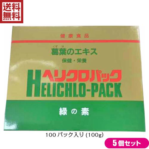 最大300円クーポン配布中! 送料無料!葛葉 ビタミン ミネラル 最大34.5倍!葛 サプリ 葉緑素 日本葛化学 ヘリクロパック 1g×100包 5個セット