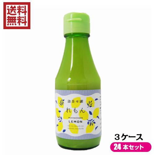 送料無料!レモン果汁 ストレート 100% 国産 レモン汁 レモン果汁 ストレート 100% 無茶々園 れもんストレート果汁 1箱(150ml×8本入り)×3セット
