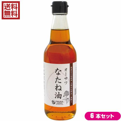 送料無料 国産 無添加 なたね油 菜種油 サービス 6本セット 瓶 オーサワ 本日限定 圧搾 330g