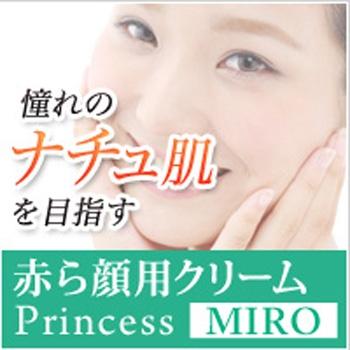 お得な5個セット Princess MIRO(プリンセスミロ) 赤ら顔用クリーム 30g