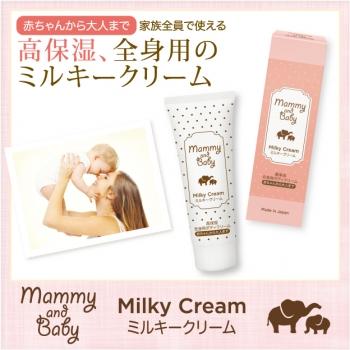 お得な6個セット Mammy&Baby ミルキークリーム 50g 赤ちゃんから大人まで全身に使える