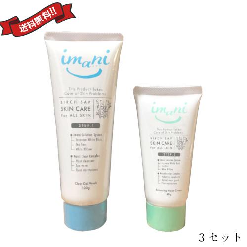 ニキビ 洗顔 クリーム イマニ 洗顔料+保湿クリーム 3セット