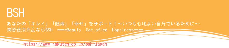 BSH:ナチュラルで体に嬉しい商品を通し、あなたのキレイ・健康・幸せをサポート