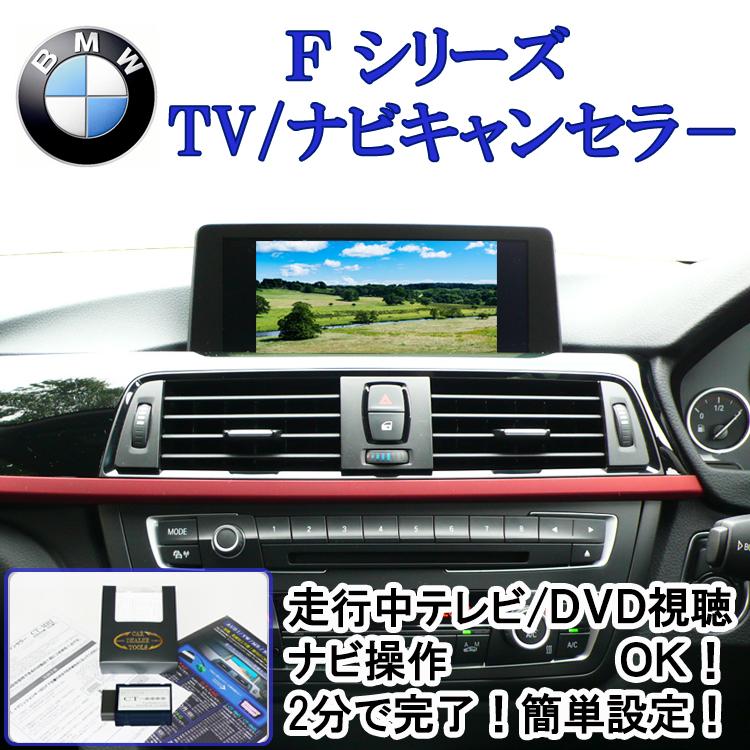 年中無休365日発送対応商品 新商品 新型 安心の1年保証 走行中にテレビ DVDの視聴可能 BMW M5 ナビキャンセラー TVキャンセラー F10 格安 テレビキャンセラー