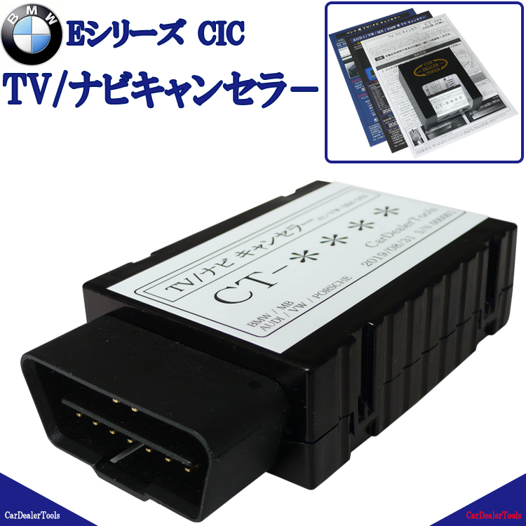 年中無休365日発送対応商品 安心の1年保証 作業不要 挿込だけ BMW Eシリーズ CIC iDrive TVキャンセラー テレビキャンセラー ナビキャンセラー CT-BM3 E70 E84 E71 E92 E64 E89 ※ラッピング ※ E60 E93 E91 日本全国 送料無料 E90 E72