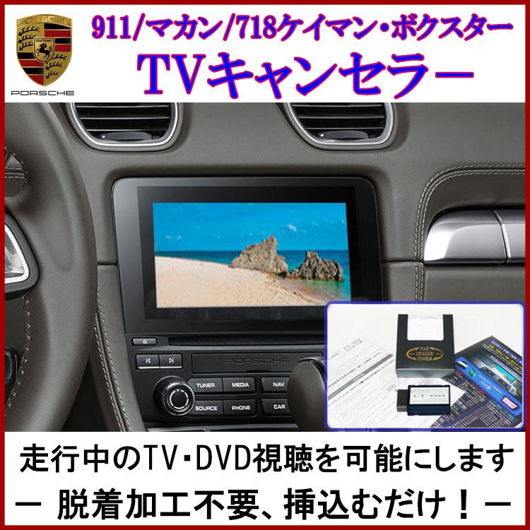 作業不要!挿込だけ!ポルシェ 911 ( 991 ) PCM 搭載車 TVキャンセラー/ テレビキャンセラー /TV/DVD/OBD/走行中