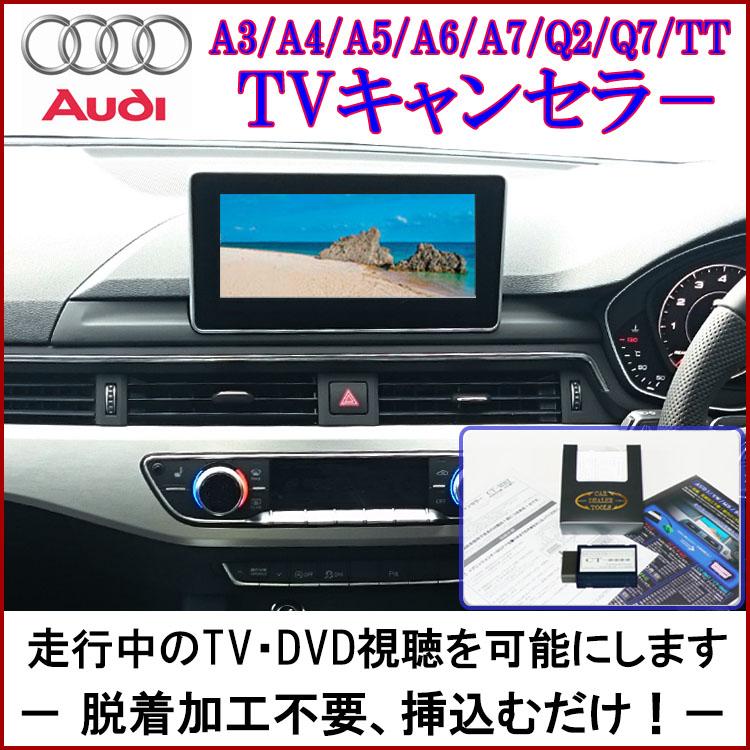 作業不要!挿込むだけ!AUDI New A4 / S4 (8W) テレビキャンセラー [CT-VA2] AUDI/TVキャンセラー/TVキャンセル/TV/DVD/OBD/走行中/運転中/視聴/ワーゲン