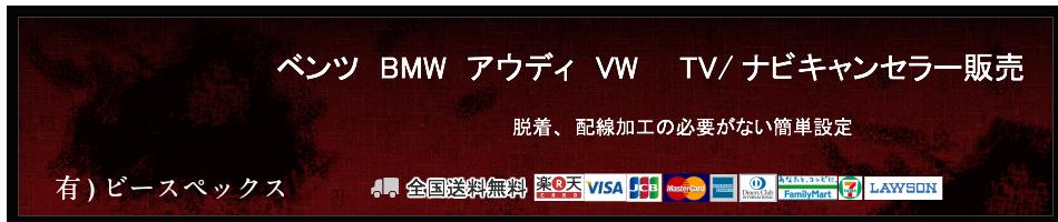 ナビ キャンセラー販売:ベンツ, BMW、Audi, VW TV/ナビキャンセラー取扱