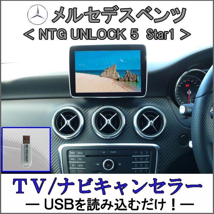 ベンツTV/ナビキャンセラーソフトNTGUNLOCK5star1商品内容