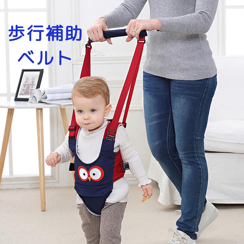 ベビーウォーカー 歩行補助ベルト 調節可能 ベビーウォーカー ベビー 歩行補助ベルト 歩行練習 歩行器 歩行学習ベルト 安全 転び防止 迷子防止 通気性 脱臼防止 腰痛を防ぐ 調節可能