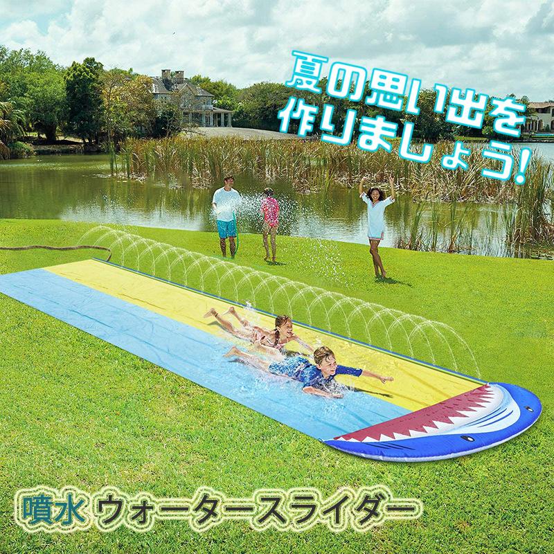 簡単に使用 即納在庫あり ウォータースライダー スライド 4.8メートル お庭用 噴水マット 噴水プレイマット 自宅用 家 爆売り 誕生日 サメ 遊具 新作送料無料 新デザイン 水あそび ボード ボード付き おもちゃ 水遊び