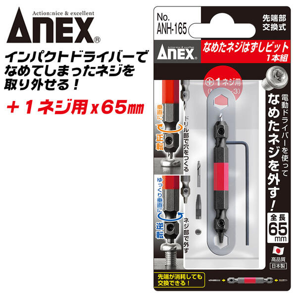 まわせなくなったネジの取り外しに最適な専用取り外しツールシリーズ ANEX なめたネジはずしビット +1ネジ用 M2.5~M3対応 65mm プラス穴 なめたネジ対応 ネジ外しツール 日本製 回せなくなったネジ外し ANH-165 レスキューツール 絶品 交換式ネジ 電動ドライバー 交換式ドリル 兼古製作所 インパクトドライバー 通販
