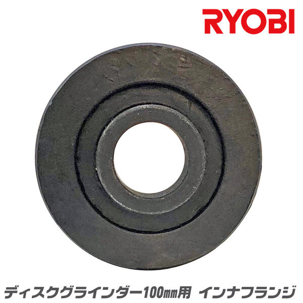 各社ディスクグラインダー100mmで使用可能な純正パーツシリーズ RYOBI純正 通販 ディスクグラインダー 100mm用 インナフランジ 内側取付け部品 至上 固定 メーカー純正 ディスクサンダー ダイヤモンドカッター ベストツール 消耗部品 BESTTOOL 取替部品 インパクト 純正パーツ MAリョービ 電動工具 インナーフランジ IF-1R