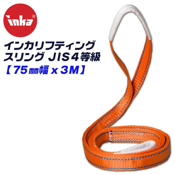 安全を確保し吊り荷にフィット 従来品と比べ耐荷重25%アップしたJIS4等級のインカリフティングスリングシリーズ インカ 選択 リフティングスリング スリングベルト 75mm幅 長さ 3m 4等級 繊維製 玉掛け作業 ベルトスリング 繊維スリング 安全 横引き作業 大洋製器工業 ナイロン製 激安セール 4等級 JIS INKA 両端アイ型 シグナルライン入り 吊上げ 荷役 傷付き防止