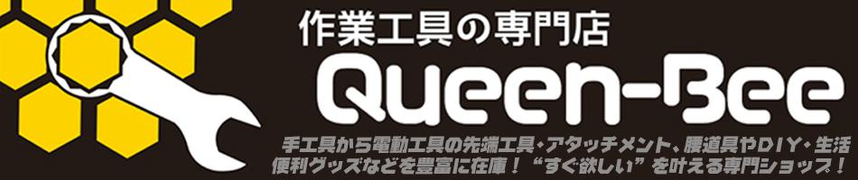 """作業工具の専門店Queen-Bee:豊富な在庫で""""すぐ欲しい""""を叶える"""